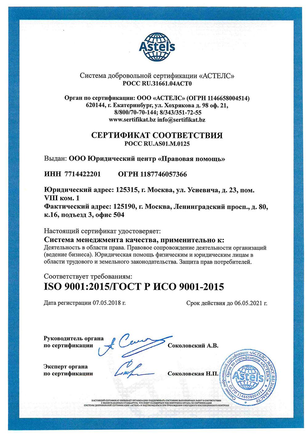 Сертификат - zakon.company